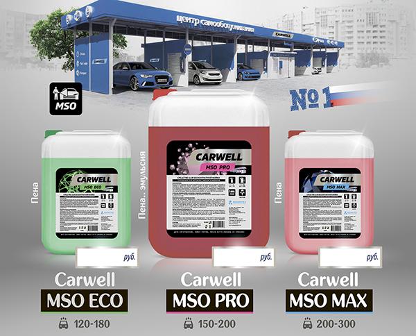 Специальное средство для моек самообслуживания CARWELL MSO